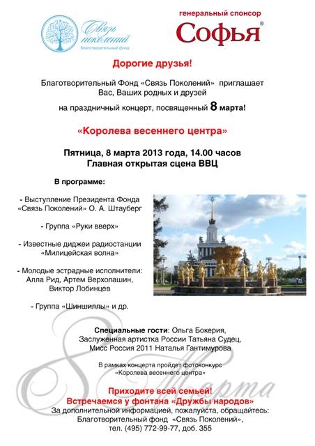 «Связь поколений» отмечает 8 марта на главной сцене ВВЦ