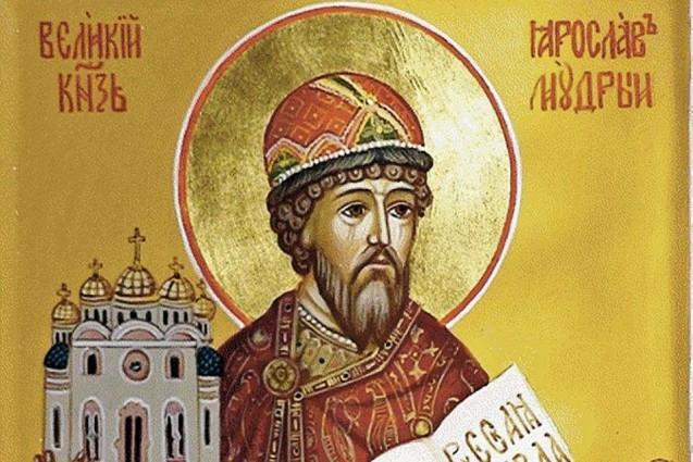 1000-летие со дня восшествия на Киевский престол Ярослава Мудрого