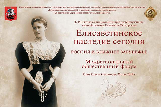 Великой княгине Елизавете Федоровне посвящается
