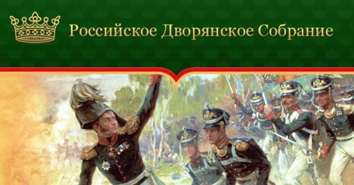 Заявление Российского Дворянского Собрания