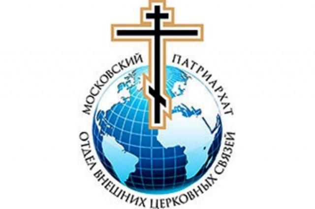 Заявление службы коммуникации Отдела внешних связей Русской православной церкви
