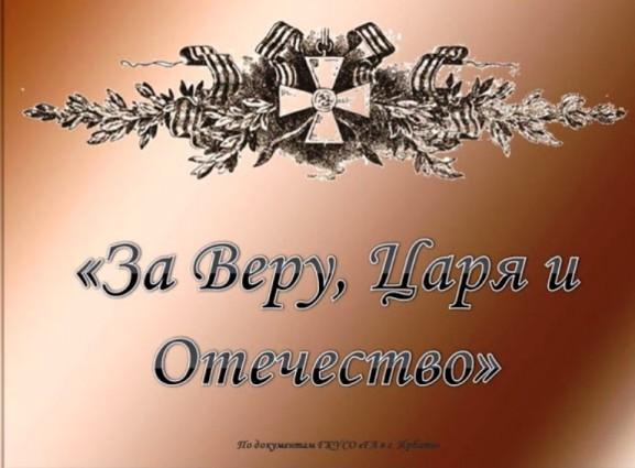 Российскому Дворянскому Собранию исполнилось 30 лет
