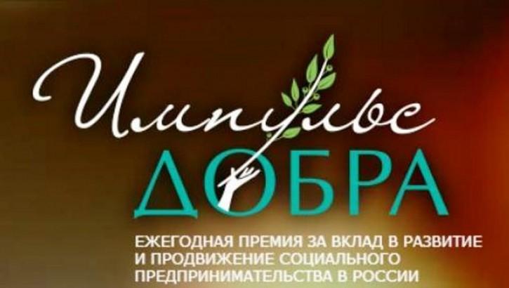 Завершается прием заявок на главную премию в области социального бизнеса «Импульс добра»