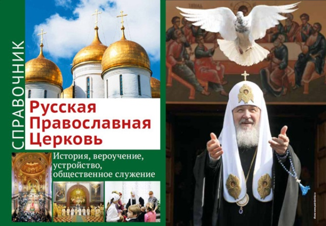 Вышел справочник о Церкви
