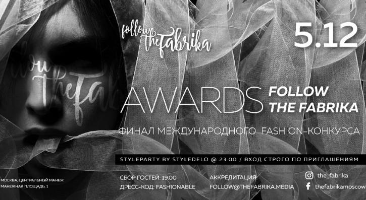 Fashion-премия от «FollowTheFabrika»
