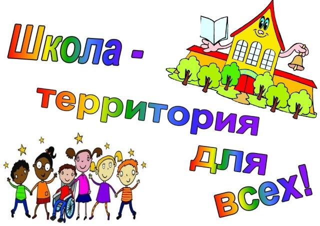 Инклюзивное образовние: Версия 2012-2013