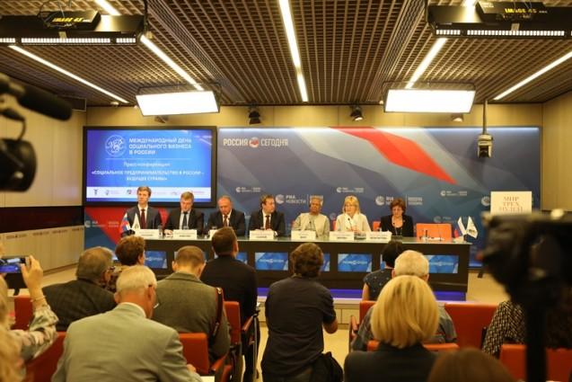 Перспективы развития социального бизнеса в России: итоги конференции