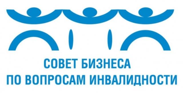 В Москве пройдет V ежегодный форум «Бизнес за равные возможности»