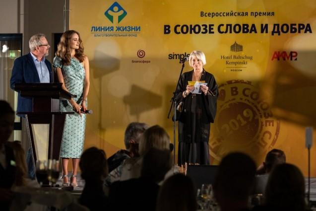 Объявлены победители конкурса «В союзе слова и добра»