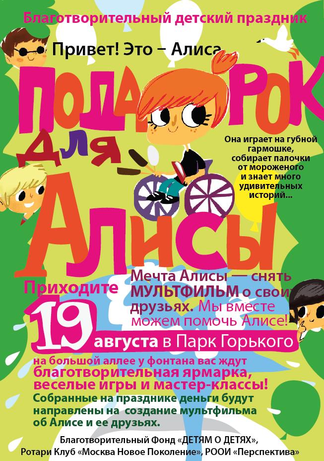 В Парке им. Горького пройдет инклюзивный детский праздник