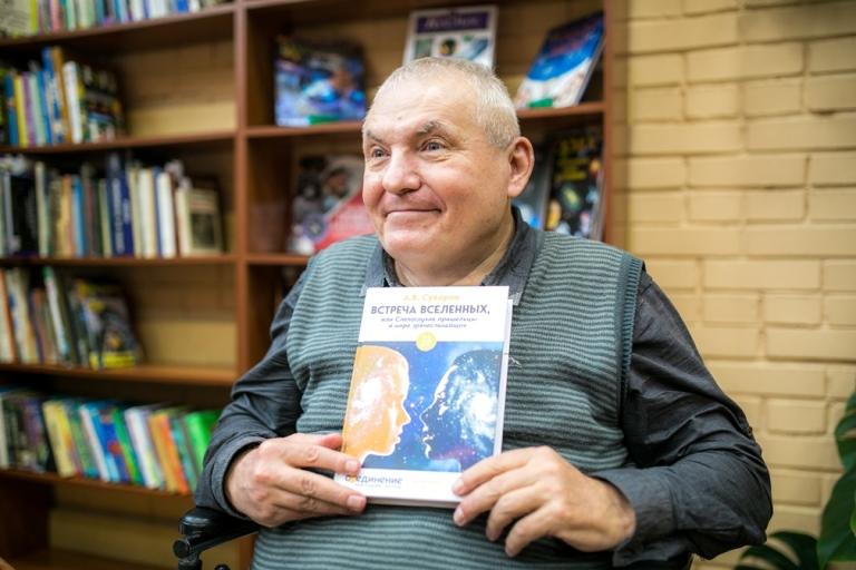 """Презентация книги """"Встреча Вселенных или Слепоглухие пришельцы в мире зрячеслышащих"""" в рельефно-точечном формате"""