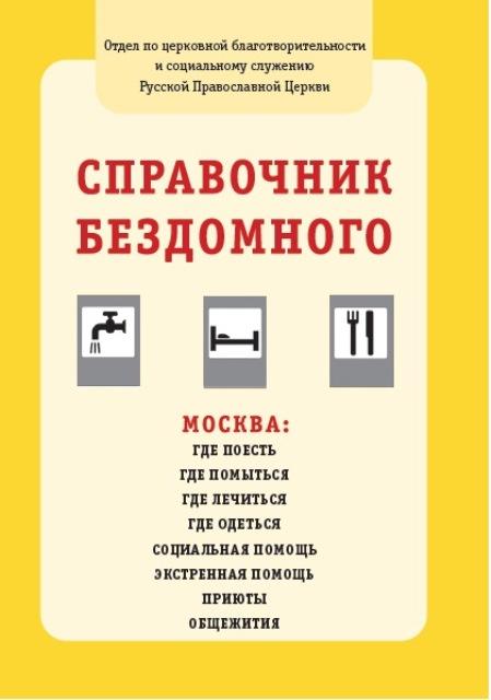 справочник для московских бездомных