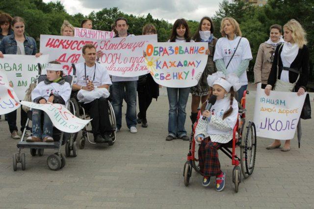 Детям с инвалидностью равные права
