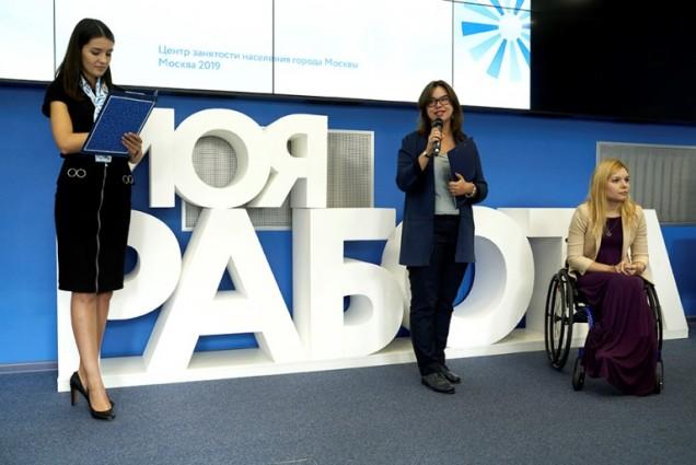 Ярмарка вакансий для людей с инвалидностью