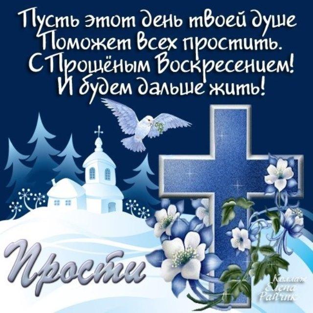Православная Церковь сегодня отмечает Прощеное воскресенье