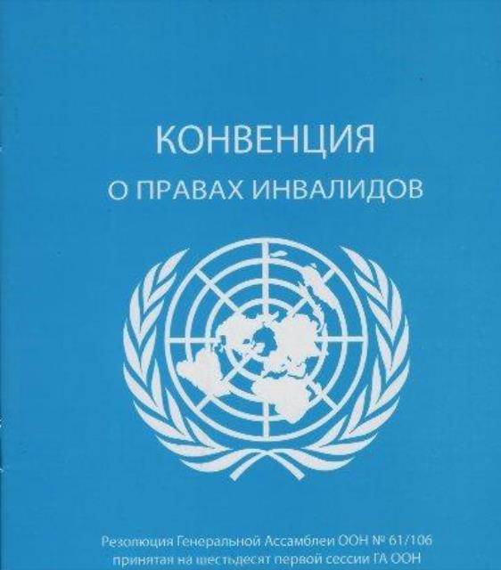 Годовщина ратификации