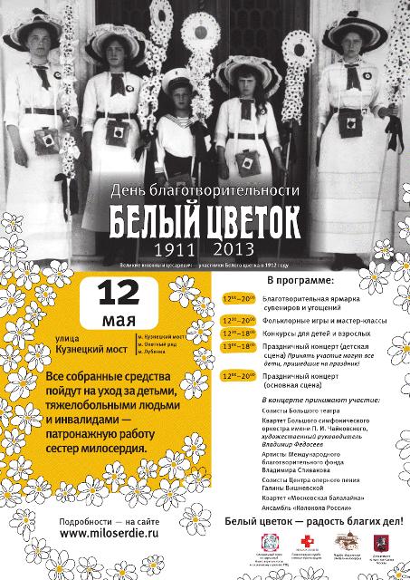 Православной службе «Милосердие» не обойтись без вашей помощи!