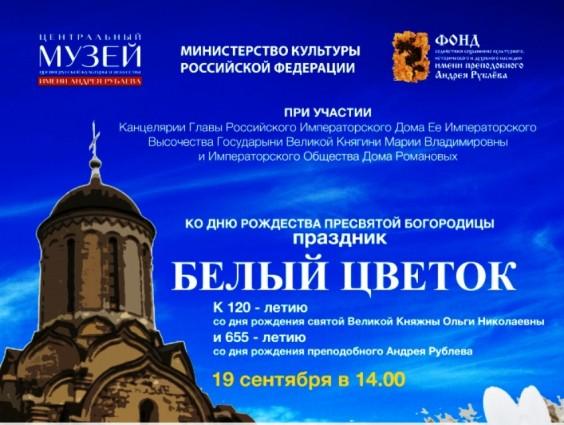 Благотворительный праздник в Музее Рублева
