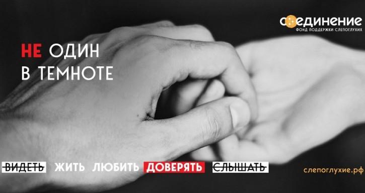 В столице запущена социальная кампания «Не один в темноте»