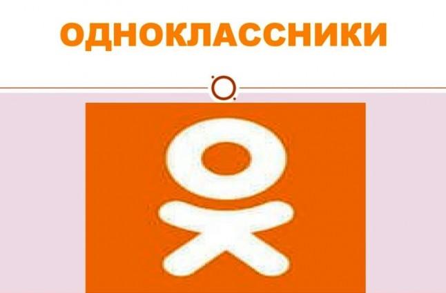 В Одноклассниках Русская Православная Церковь запускает проект онлайн-общения со священниками