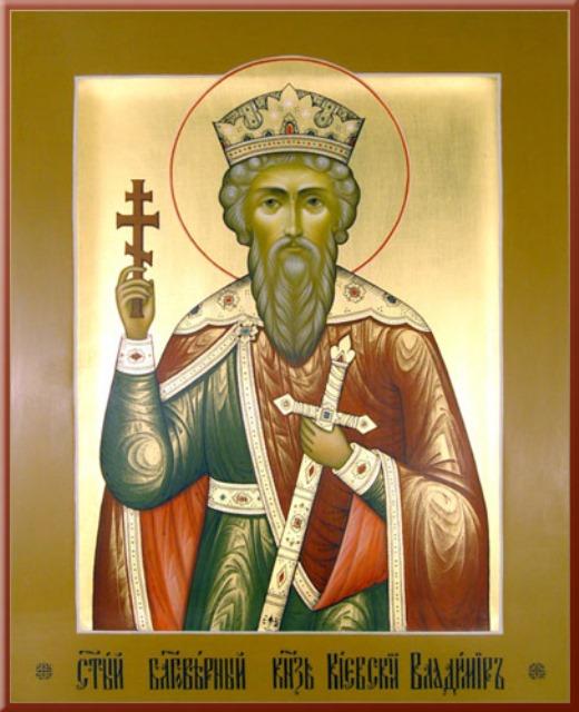 28 июля день Крещения Руси