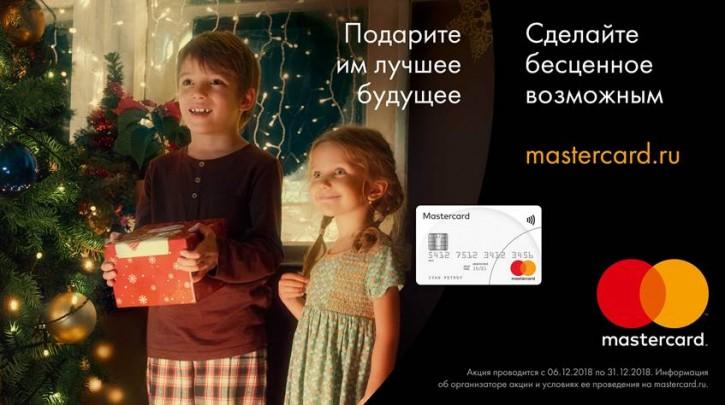 Mastercard  – вместе поможем детям