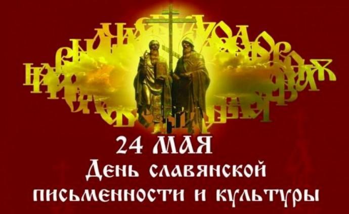 Праздник Азбуки и Букваря на Красной площади