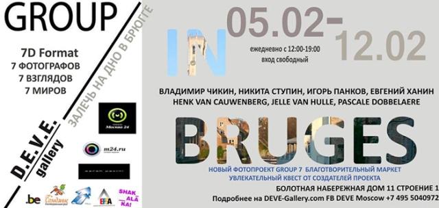 «Залечь на дно в Брюгге»