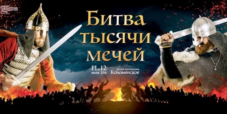 В Коломенском  воссоздадут Древнюю Русь
