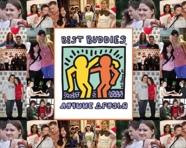 Приглашают «Лучшие друзья»