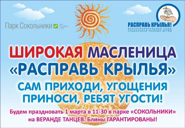 Масленичный фестиваль для детей