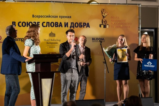 Всероссийская премия в области благотворительности и меценатства «В союзе слова и добра» 2020