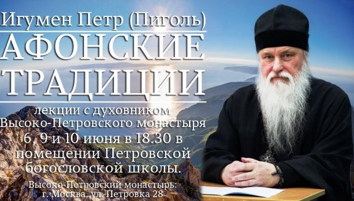 """Лекции """"Афонские традиции"""" пройдут в Высоко-Петровском монастыре"""
