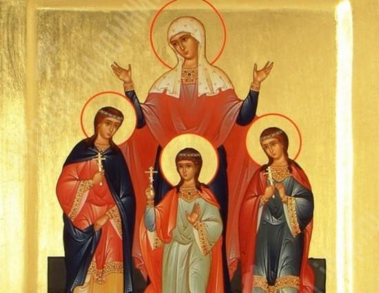 День памяти Святых Веры, Надежды, Любови и матери их Софии