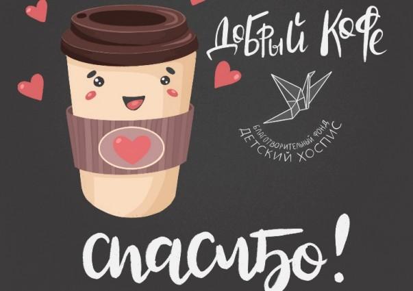 Акция «Добрый кофе» собрала более 400 тысяч рублей