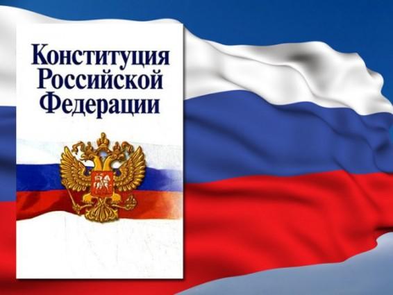 По поводу 13-й статьи Конституции Российской Федерации