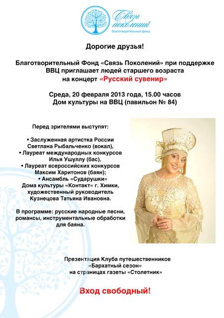«Русский сувенир» на ВВЦ