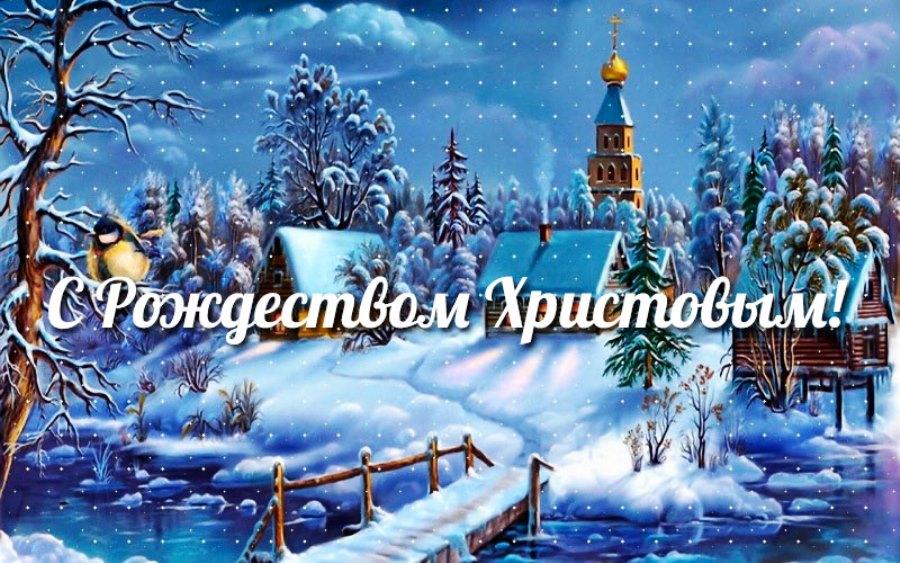 Светлым праздником Рождества Христово!