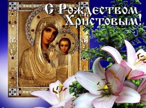 С наступающим праздником Рождества Христово!