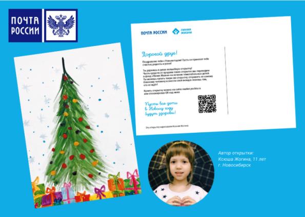 Новогоднюю акцию Фонда «Линия жизни» поддержала Почта России