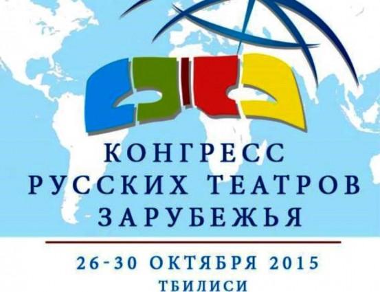 В Тбилиси пройдет конгресс русских театров