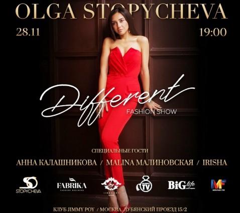 «Different» от  Ольги Стопычевой
