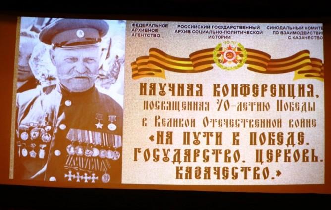 Героическая летопись в судьбах священников и казаков