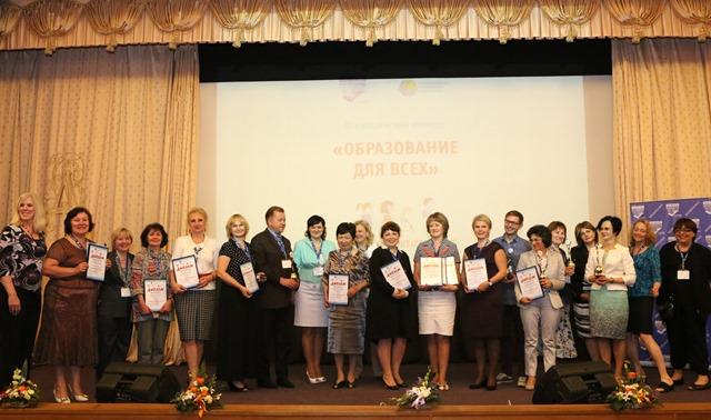 Победители конкурса «Образование для всех» получили награды