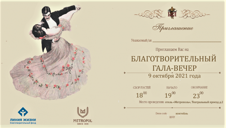 Благотворительный гала-вечер в «Метрополе»