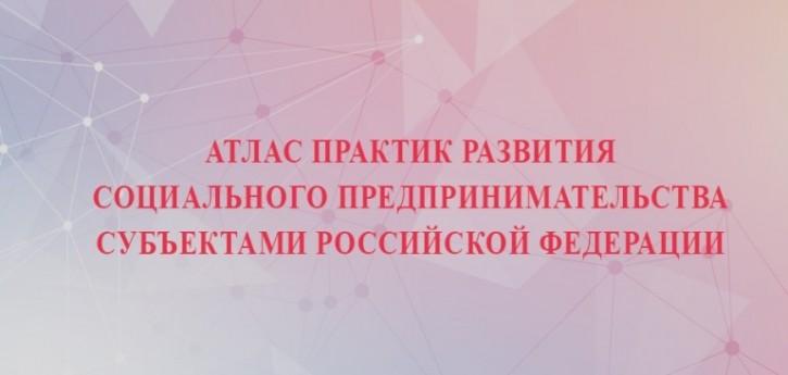 Опубликован труд об опыте развития социального предпринимательства регионами РФ