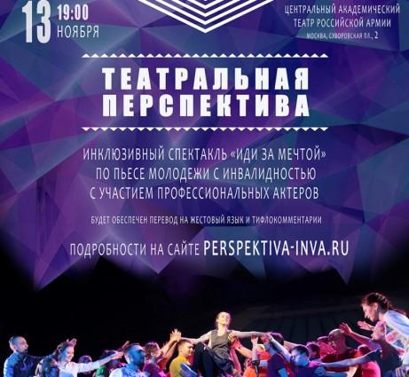 Инклюзивный спектакль «Иди за мечтой» в театре Российской армии