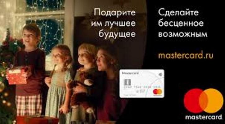 Mastercard запускает общероссийскую благотворительную кампанию